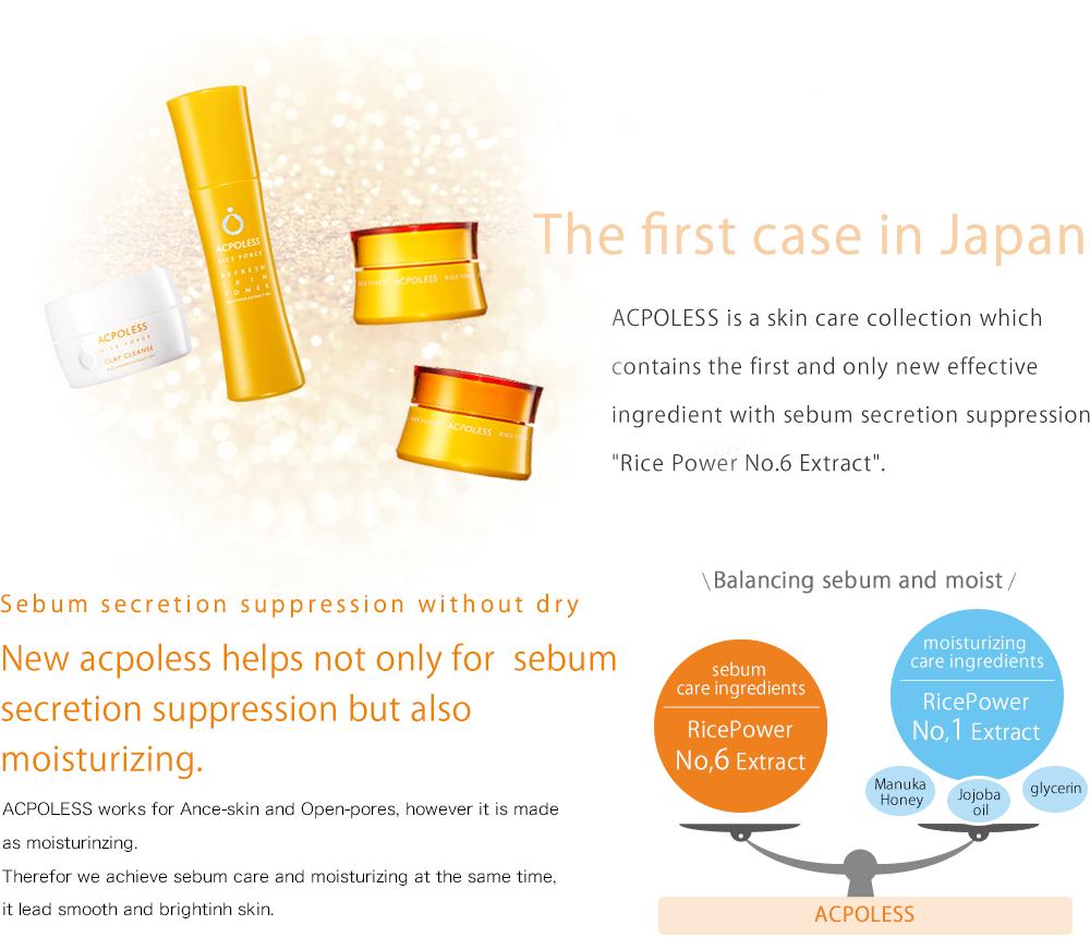 アクポレスは毛穴・ニキビの主な原因となる皮脂過剰に対し、皮脂分泌抑制成分「ライスパワーNo.6エキス」を配合した日本初の専用ケアシリーズ