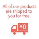 全ての商品が送料無料